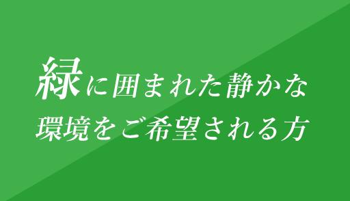 緑に囲まれた静かな環境をご希望される方
