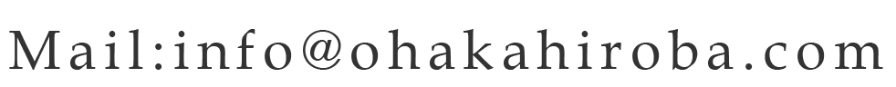 Mail:info@ohakahiroba.com